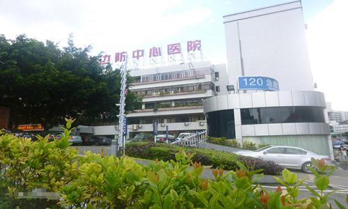 深圳武警边防医院