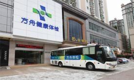 惠州方舟健康体检中心
