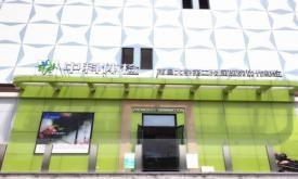 江西中科健康体检中心(宜春分院)