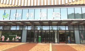 江西中科健康体检中心(抚州分院)