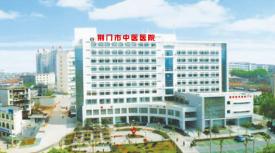 荆门市中医医院(石化医院)VIP体检中心