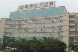 深圳恒生医院VIP体检中心