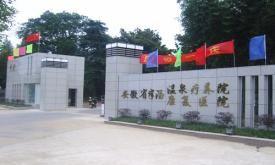 安徽省半汤温泉疗养院(干部疗养院)体检中心