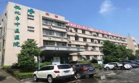 怀化市中医院体检中心