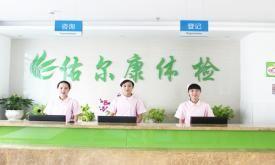 深圳市佑尔康健康管理体检中心