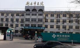 新乐市医院体检中心
