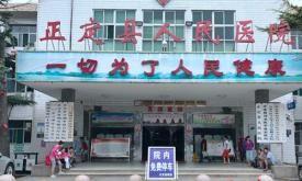 正定县人民医院体检中心