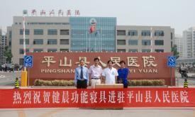 平山县人民医院体检中心