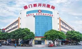 厦门新开元医院体检中心(同安院区)