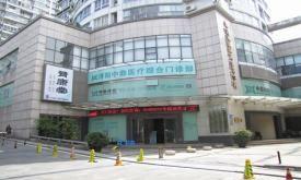 九江中鼎健康体检中心