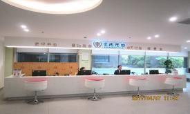浙江省爱德医院体检中心