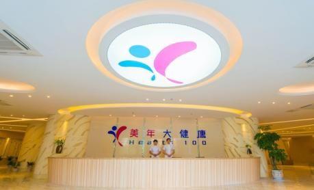 北京美年大健康体检中心(太阳宫分院)
