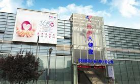 重庆美年大健康体检中心(九龙坡万象城分院)