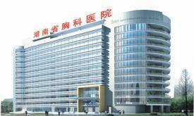 湖南省胸科(结核病)医院体检中心
