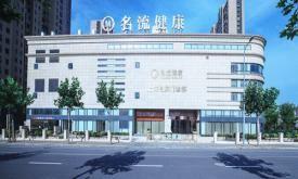 上海名流体检中心