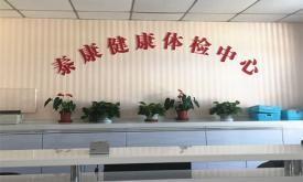 北京首钢特殊钢有限公司泰康医院体检中心