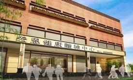 广东宏恩健康体检中心
