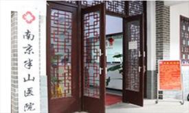 南京市半山医院体检中心
