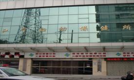 南京市江宁区妇幼保健所体检科