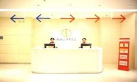 西安普惠未央店体检中心