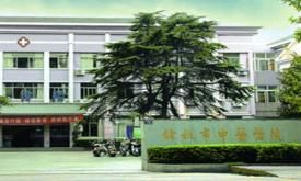 余姚市中医医院健康体检中心
