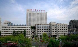 浙江省新华医院(浙江中医药大学附属二院)健康管理中心