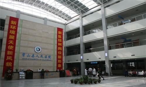 常山县人民医院体检中心 -预约 电话 地址 体检时间 中康体检网