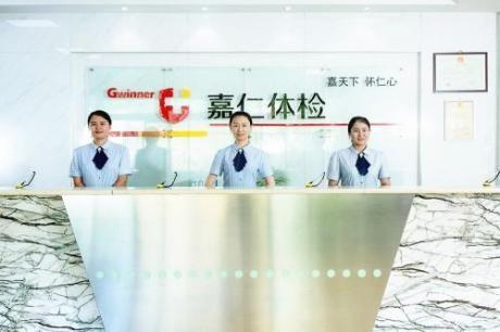 北京嘉仁健康体检中心