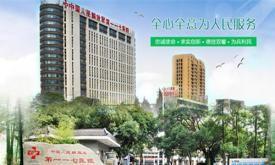 中国人民解放军一一七医院体检中心