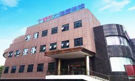 长沙美年大健康体检中心(岳麓分院)