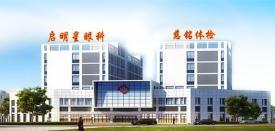 赣州市启明星眼科医院(慈铭体检中心)