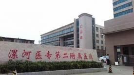 漯河医专第二附属医院(第五人民医院)体检中心