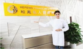 广州和凤健康高端体检中心