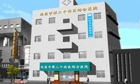 南昌市中西医结合医院体检中心