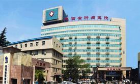 陕西省肿瘤医院防癌健康体检中心