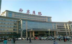 西安西京医院PETCT体检中心
