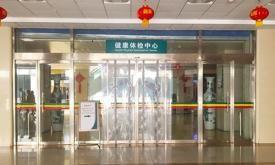 青大附院黄岛院区健康体检中心