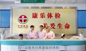 阜阳康乐健康体检中心