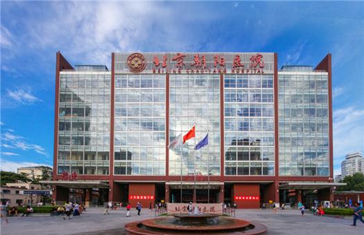 首都医科大学附属北京朝阳医院体检中心