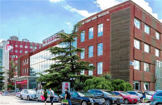 北京朝阳医院西院健康体检中心