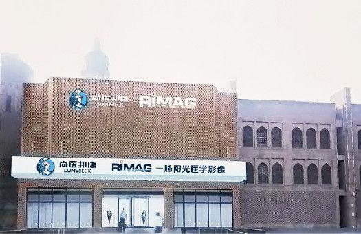 北京尚医邦康国际健康促进体检中心