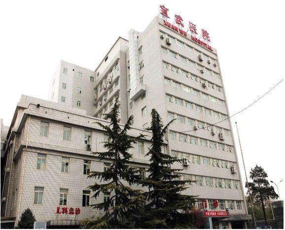 首都医科大学附属宣武医院体检中心
