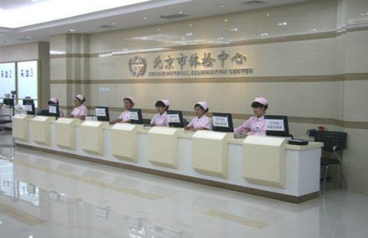 北京市体检中心(马甸体检部)