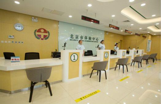 北京市体检中心(航天桥门诊部)