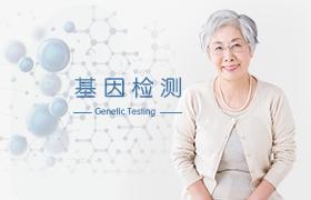 上海爱康国宾体检中心(外滩延安东路分院)深爱爸妈升级TM肿瘤12项+肿瘤基因检测套餐(女)