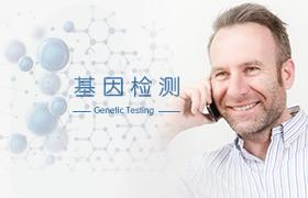 长沙爱康国宾体检中心(新建西路阳光分院)icare白领悦享+五种癌症基因检测套餐(男)