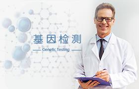 杭州爱康国宾体检中心(文晖分院)成人高端升级TM肿瘤12项+肿瘤基因检测套餐(男)