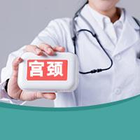 宫颈癌筛查