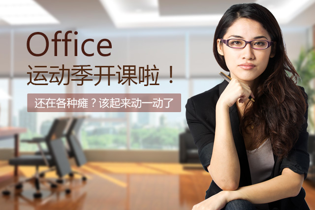 Office运动季,你准备好了吗?