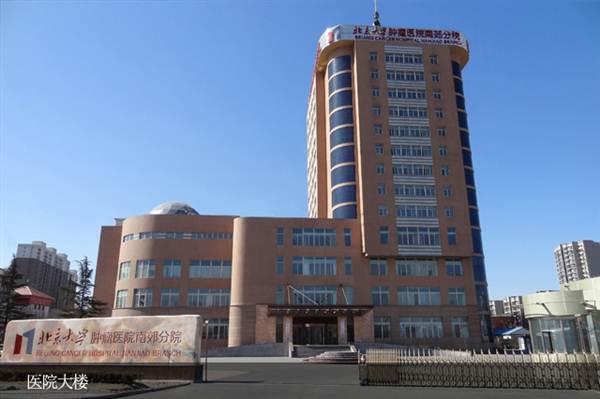 北京三甲医院体检排名好的医院有哪些?
